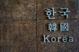 Korea in Hangul